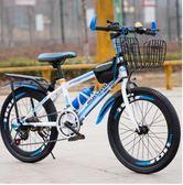 兒童自行車童車男孩小學生單車 法布蕾輕時尚igo