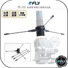 《飛翔無線3C》FLY RE-02 無線電 車機天線專用地網◉公司貨◉雙頻連接◉增加接收◉加強發射