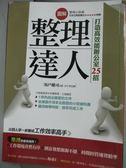 【書寶二手書T1/財經企管_GGJ】圖解整理達人:打造高效能辦公室25招_(土反)戶健司