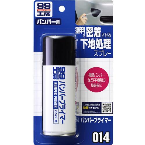 SOFT99 保險桿打底處理劑(塑膠底漆)
