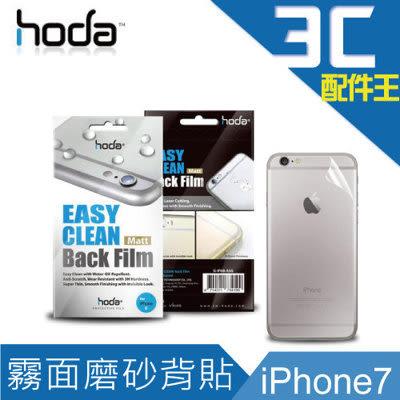 贈小清潔組 HODA iPhone 7 4.7吋【背貼-2入】 霧面磨砂保護貼/膜 IP7背面保貼 疏水疏油