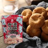 正福堂迷你桃酥 150g 【庫奇小舖】