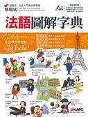 情境式法語圖解字典(全新修訂版)