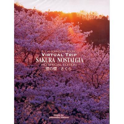 實境之旅-懷之櫻DVD+3CD