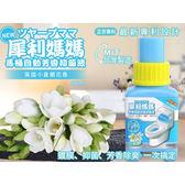 犀利媽媽 馬桶自動芳香殺菌清潔器(小蒼蘭)100ml【小三美日】