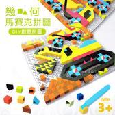 馬賽克拼圖畫-工程車 兒童玩具 拼貼 拼畫 馬賽克