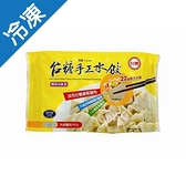 台糖高麗菜豬肉手工水餃45粒990G/包【愛買冷凍】