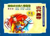 【雙11搶優惠】認識成功偉人圖畫書(中英版):古代皇帝(1書1CD)