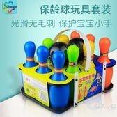 兒童保齡球玩具套裝兒童球類玩具室內特大號戶外親子運動寶寶玩具【免運】