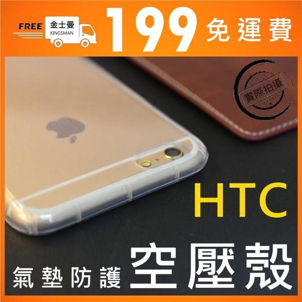 【金士曼】 不怕撞 空壓殼 氣囊保護殼 HTC 12 U11 u ultra a9s x9 728 m10 手機殼