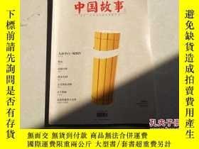 二手書博民逛書店中國故事罕見2014年第6期 總第486期Y25473