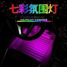 汽車腳底氛圍燈車內改裝七彩冷光線氣氛燈usb車載led室內音樂聲控 「夢幻小鎮」