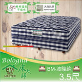 客約商品 床大師名床 純棉透氣乳膠獨立筒床墊 3.5尺單人 (BM-波隆納)