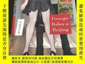 二手書博民逛書店foreign罕見babes in beijibgY280165