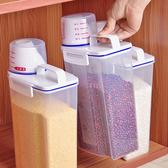 米桶米箱收納罐密封桶儲米箱分類防蟲防潮麵粉乾糧2000ml 量杯手提密封罐【M154 1 】慢思行