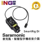 【24期0利率】Saramonic 楓笛 SmartRig Di 麥克風智慧型手機收音介面 總代理公司貨 K歌錄音