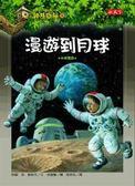 (二手書)神奇樹屋(8):漫遊到月球