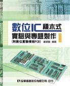 (二手書)數位IC積木式實驗與專題製作(修訂二版)