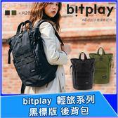 bitplay 輕旅系列包(黑標版) 後背包 收納包 登山包 公事包 電腦包 同系列另有 斜背包 手機包