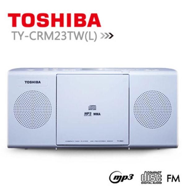 【福利品】 TOSHIBA 東芝 CD/MP3手提音響/可壁掛 (TY-CRM23TW)藍色