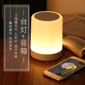 七彩燈便攜多功能迷你智慧觸摸台燈音響電腦手機音樂無線藍芽音箱HM 衣櫥の秘密