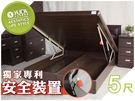 掀床【YUDA】全6分木芯板『富邦840...