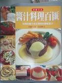 【書寶二手書T2/餐飲_ZDS】醬汁料理百匯-料理的魅力來自獨特的調味醬汁_草柳大葳