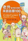(二手書)老外最想跟你聊的英語話題100