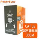 群加 Powersync CAT.5e ...