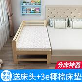 實木床 加床 拼床 床加寬拼接床邊床實木床兒童床單人床帶護欄鬆木床小床  降價兩天