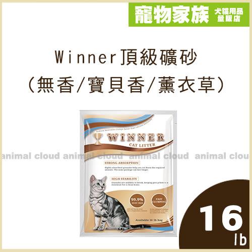 寵物家族-【3包免運組】Winner頂級礦砂16lb(無香/寶貝香/薰衣草)