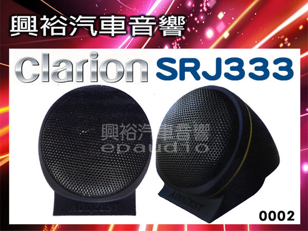 【Clarion】SRJ333 高音喇叭