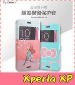 【萌萌噠】SONY Xperia X Performance F8132卡通彩繪保護套 超薄側翻皮套 開窗 支架 插卡 磁扣 手機套