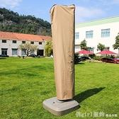 太陽大傘戶外罩室外遮陽傘傘套羅馬傘庭院傘收納防雨水防塵保護套 中秋節好禮 YTL
