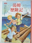 【書寶二手書T5/兒童文學_AIP】湯姆歷險記_馬克‧吐溫