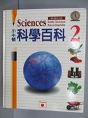 【書寶二手書T4/科學_PQB】小牛頓科學百科2