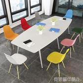 會議桌 小型會議桌簡約現代簡易辦公桌會客開會桌橢圓形長桌洽談桌椅組合 MKS克萊爾