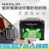 【晉吉國際】HANLIN-LSD3圖片式 創新簡易迷你雷射雕刻機 雷射功率1500mw