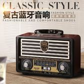 木質復古無線藍牙音箱4.0手機插卡戶外音響迷你低音炮調頻收音機『』
