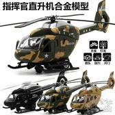 合金兒童玩具仿真戰鬥轟炸直升飛機模型OU1702 『美鞋公社』TW