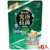 熊寶貝柔軟護衣精補充包-茶樹抗菌1.75L*6(箱)【愛買】