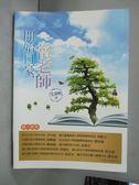 【書寶二手書T3/大學教育_GGT】開始自豪,當老師_王淑俐