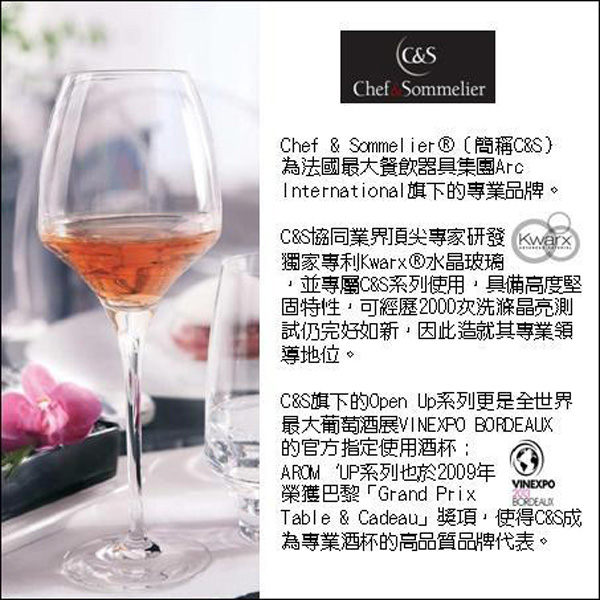 Chef & Sommelier(C&S)  / BAR WARE 系列-PRIMARY水杯(中)(6入)-360 c.c