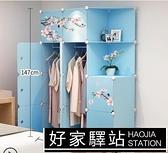 衣櫃 簡易衣櫃簡約現代經濟型組裝塑料布衣櫥臥室省空間仿實木櫃
