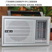 珠江牌PR-845 PR-845M交直流臺式耳機插孔兩波段老人插卡收音機 好再來小屋
