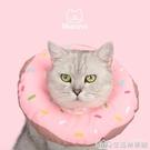 Miaoho 寵物貓狗用軟伊麗莎白圈清爽防抓頭套寵物防舔絕育恥辱圈 樂事館新品