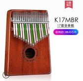 GECKO拇指琴卡林巴琴17音初學者kalimba琴手指鋼琴樂器便攜式 igo 艾家生活館