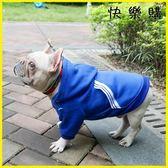 寵物衣服狗狗衣服 法斗衣服狗狗秋冬小型犬衛衣狗冬裝