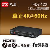 ★ PX大通 ★HDMI一進二出分配器 HD2-120