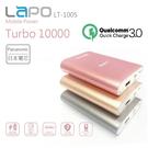 奇膜包膜 LAPO 日本電芯 LT-100S支援QC 3.0/Type-C 快充 金屬合金行動電源 10000mAh